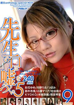 雌女anthology special #035