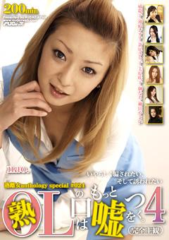 「熟OLの口はもっと嘘をつく。 4」 熟雌女anthology special #024
