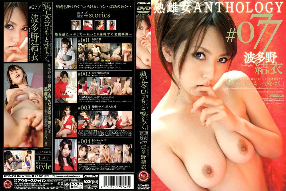 熟雌女anthology #077 波多野結衣のエロ画像