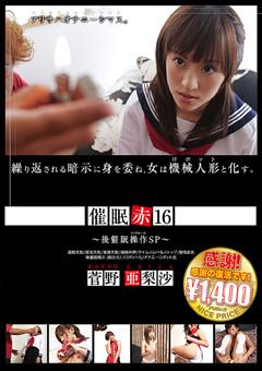 催眠【赤】16 〜後催眠操作SP〜(菅野亜梨沙 出演の凌辱系