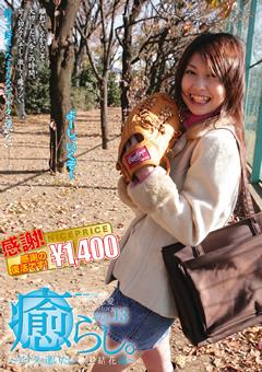 【紗月結花 癒らし 動画】癒らし。-VOL.13-女優