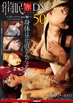 催眠【赤】DX50 ~スーパーmc編~