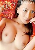 熟雌女anthology #087 北島玲
