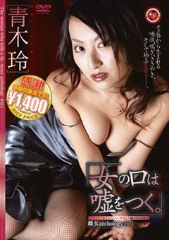 【青木玲動画】雌女anthology-#013-青木玲-痴女