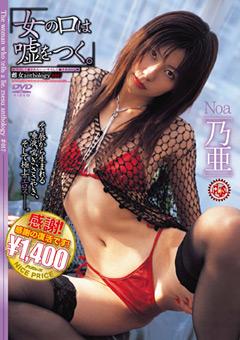 雌女anthology #017 乃亜