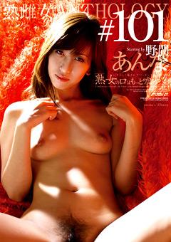 【野間あんな動画】熟雌女anthology-#101-野間あんな-熟女
