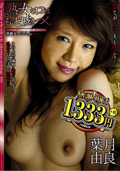 「「熟女の口はもっと嘘をつく。」 熟雌女anthology #012 葉月由良」のパッケージ画像