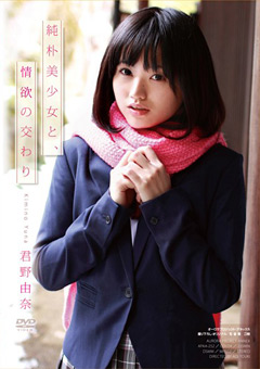 【君野由奈 情欲の 動画】純朴ロリ美女と、情欲の交わり-君野由奈-女子校生