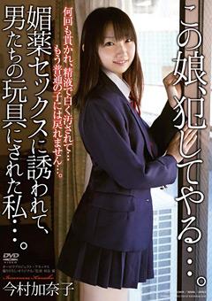【今村加奈子動画】この娘、犯してやる…。-今村加奈子-辱め