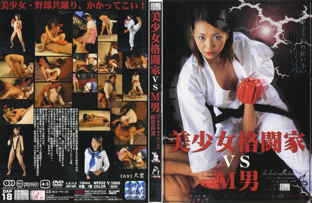 美少女格闘家 vs M男