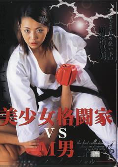 【新堂真美動画】ロリ美女格闘家-vs-M男-M男