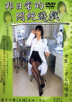 非日常的悶絶遊戯 第十七章 女医、こずえ