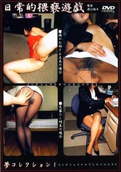【友美動画】夢コレクション1-日常的猥褻遊戯-友美-明美-フェチ