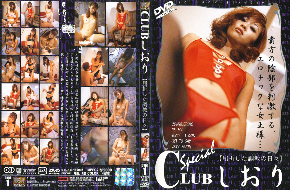 CLUBしおり SPECIAL