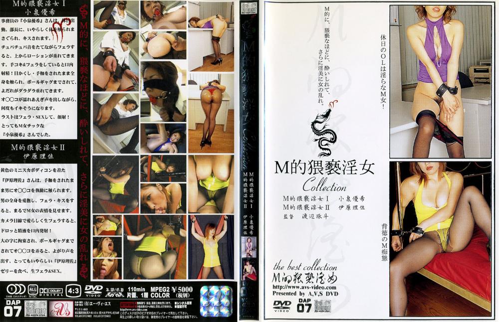 M的猥褻淫女 Collectionのエロ画像