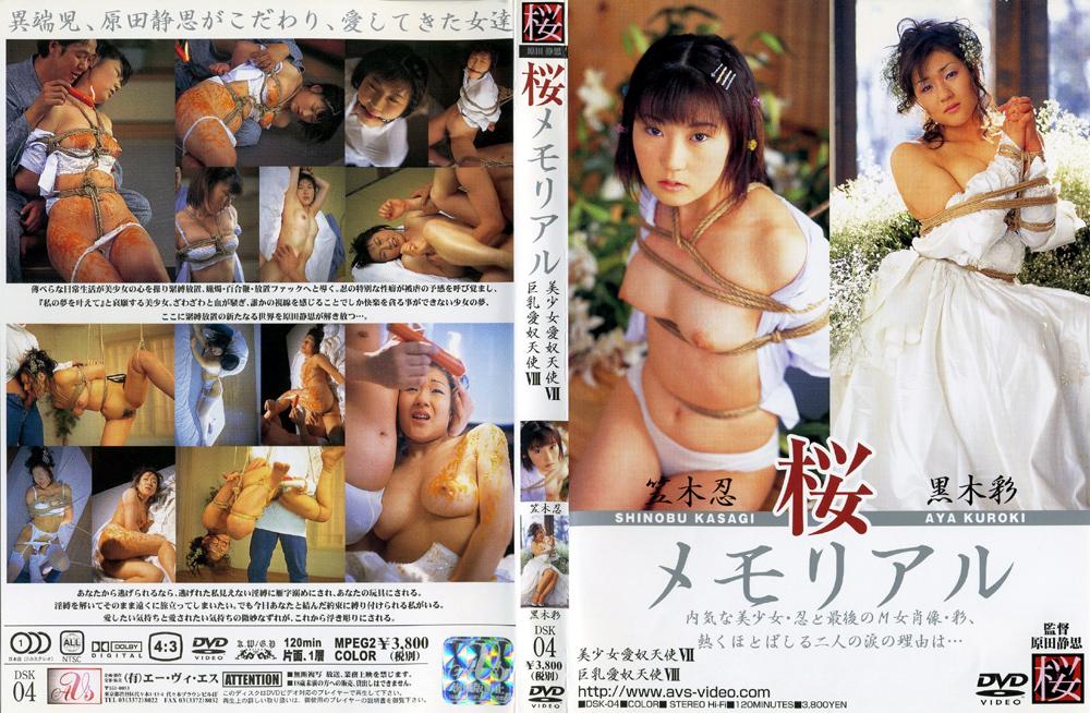 桜メモリアル 笠木忍 黒木彩のエロ画像