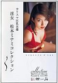 カリスマ巨乳女優 淫女 松本ミナミコレクション
