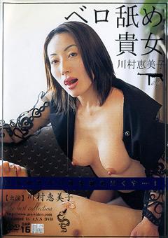 ベロ舐め貴女 川村恵美子