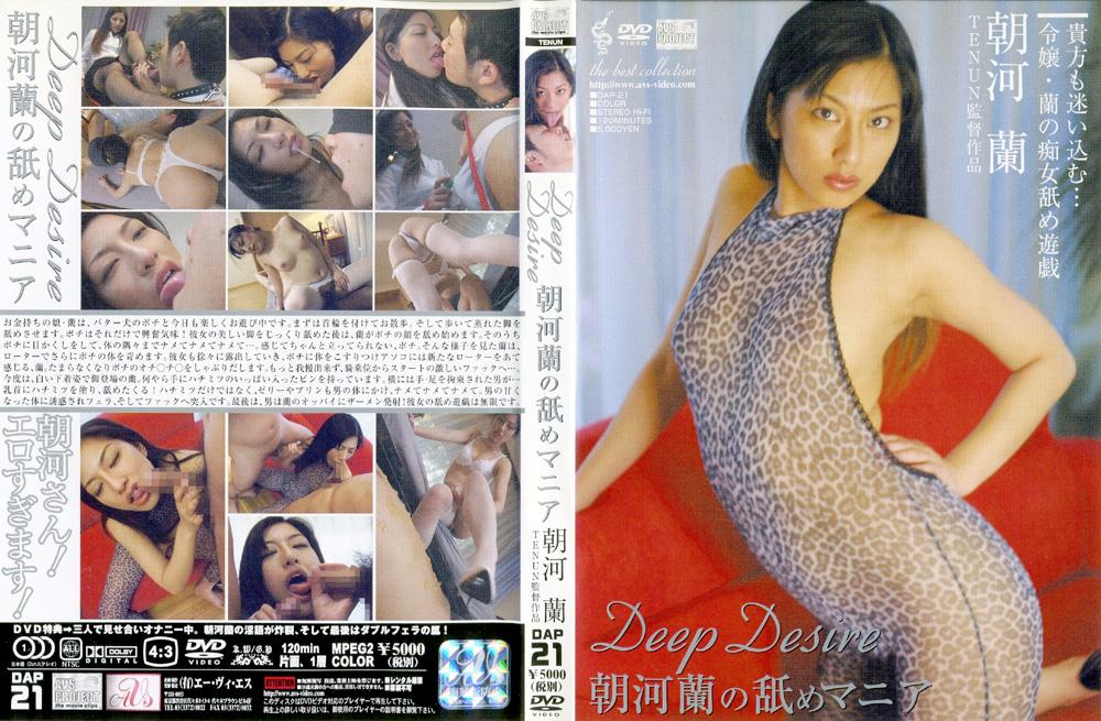 Deep Desire 朝河蘭の舐めマニア