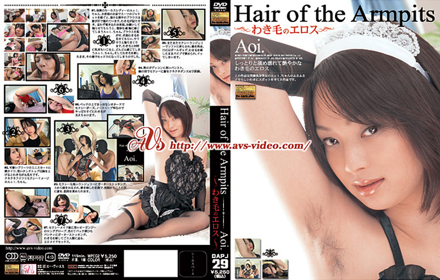 Hair of the Armpits 〜わき毛のエロス〜 Aoi