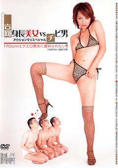 高身長美女VSチビ男 アクションマンスペシャル