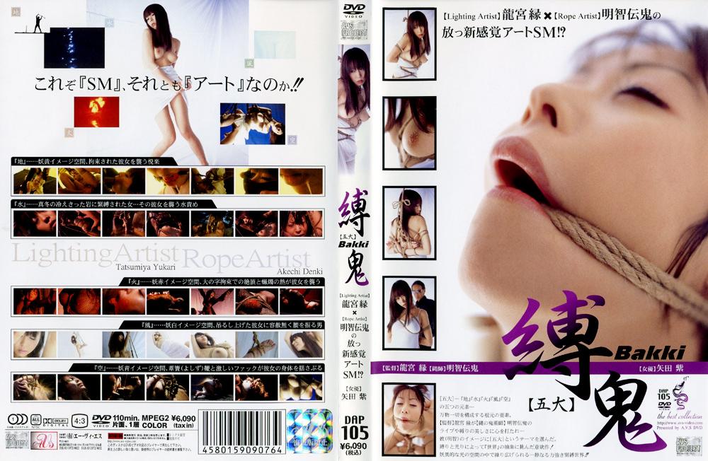 縛鬼 【五大】のエロ画像