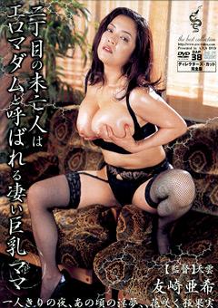 【友崎亜希動画】二丁目の未亡人はエロ熟女と呼ばれる凄い巨乳おっぱいお母さん-熟女