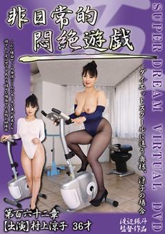 「非日常的悶絶遊戯 ダイエットスクールに通う涼子の場合」のサンプル画像