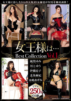 「女王様は…Best Collection Vol.1」のパッケージ画像