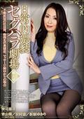 日常的猥褻セクハラ劇場 第六章 青山葵