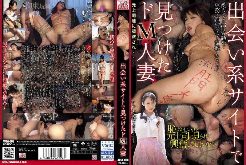 出会い系サイトで見つけたドM人妻 冴木真子