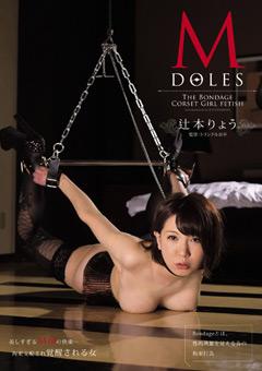 M DOLES THE BONDAGE CORSET GIRL FETISH 辻本りょう