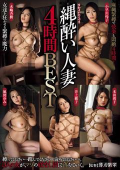【風間ゆみ動画】縄酔い人妻-4時間BEST-SM