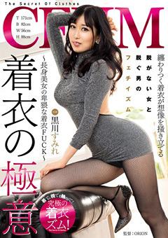 「CFNM 着衣の極意 黒川すみれ」のサンプル画像