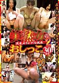 美熟女のおしっこ30連発 Vol.2