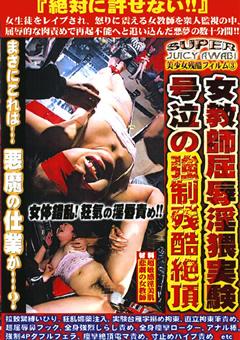 美少女残酷フィルム3
