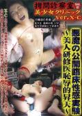 拷問診察室 美少女クリニック18
