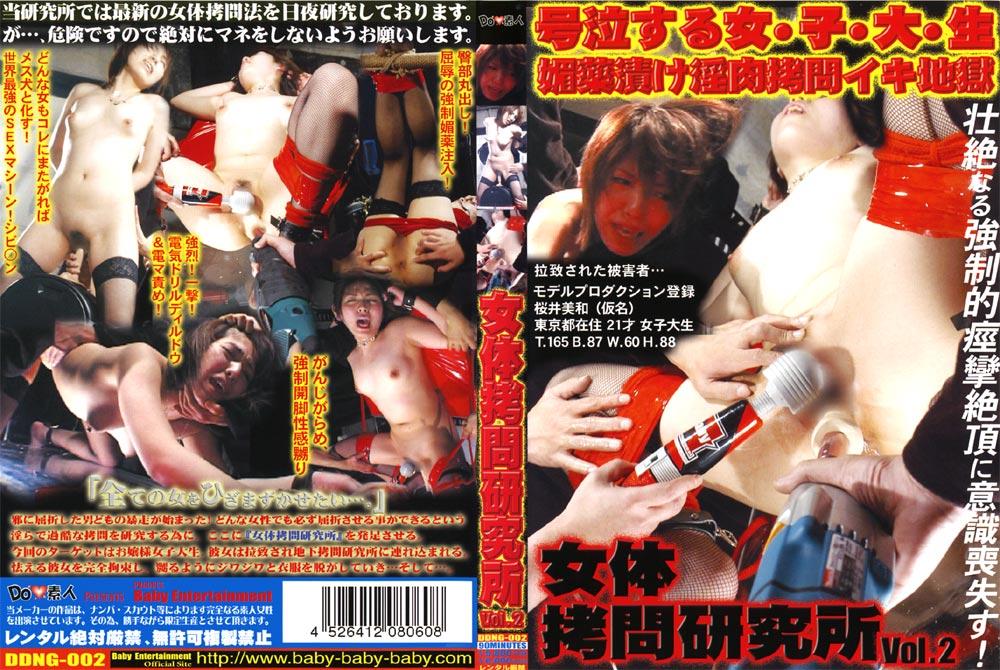 女体拷問研究所 Vol2