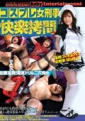 コスプレ女刑事 快楽拷問2
