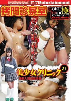 拷問診察室 美少女クリニック21
