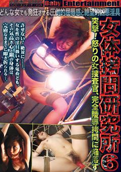 女体拷問研究所 Vol.6