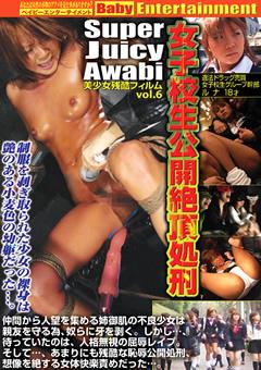 美少女残酷フィルム6