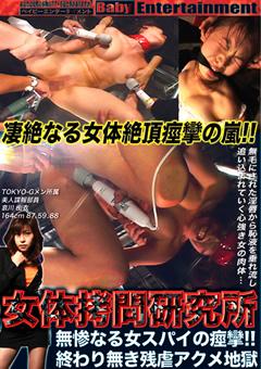 女体拷問研究所 Vol.7