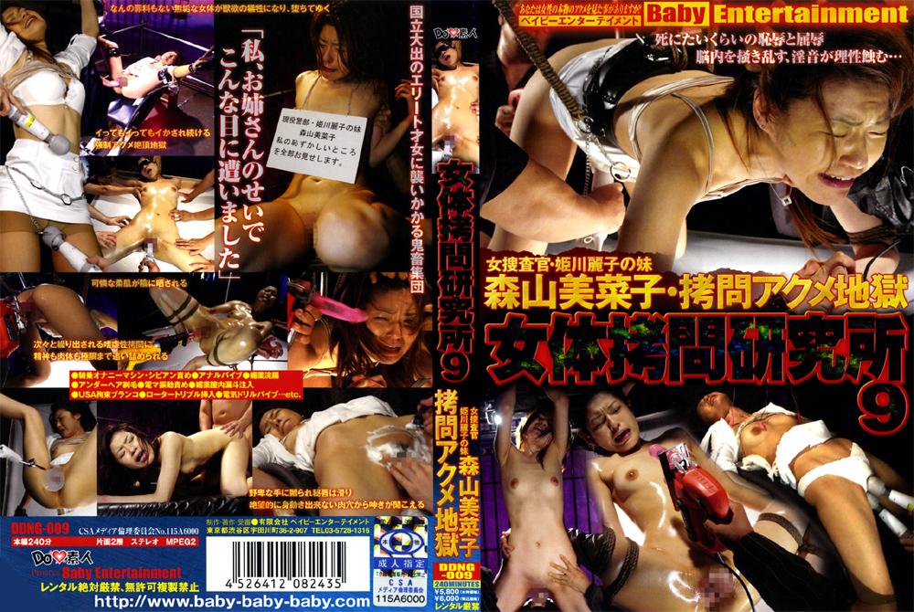 女体拷問研究所 Vol9