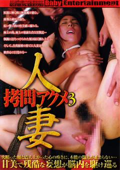 人妻拷問アクメ3