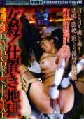 達磨アクメ HARDCORE-SPECIAL