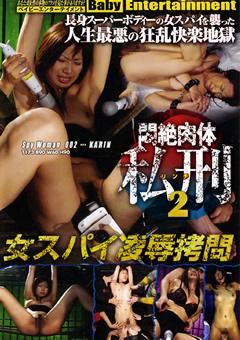 女スパイ凌辱拷問 悶絶肉体私刑2