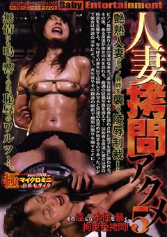 人妻拷問アクメ5