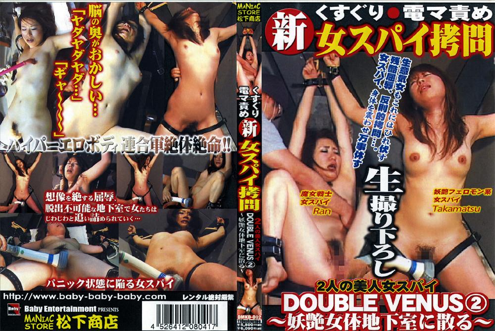 新 女スパイ拷問 DOUBLE VENUS2