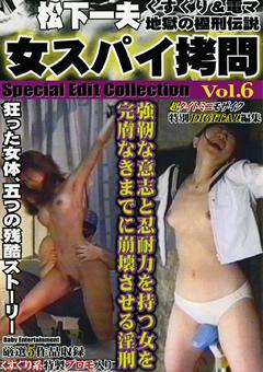 女スパイ拷問 Special Edit Collection Vol.6